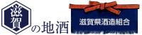滋賀の地酒 ~滋賀県酒造組合~
