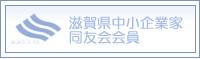 滋賀県中小企業家同友会