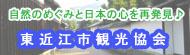 東近江観光協会