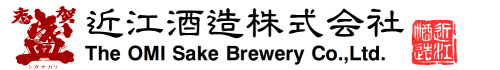 近江酒造株式会社 The OMI Sake Brewery Co.Ltd. Since1917